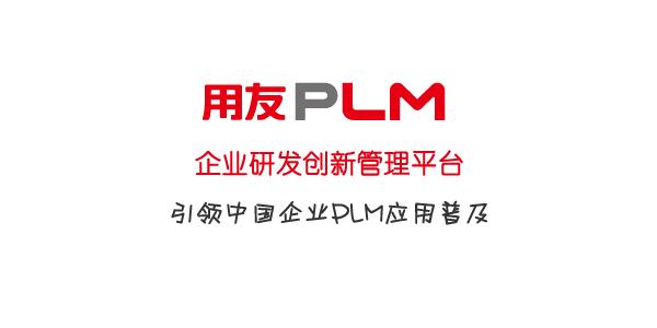 企业研发创新管理平台--用友PLM